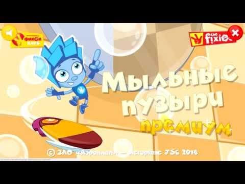 Фиксиклуб: Пузыри Премиум. Режим аркады - игры с фиксиками