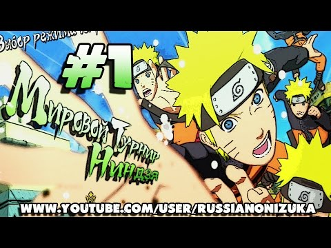 Naruto Shippuden Ultimate Ninja Storm Revolution 2014 - Мировой Турнир Ниндзя #1 - ЭТО НАЧАЛОСЬ