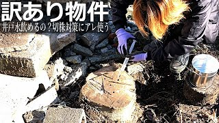 1.5 million yen property A woman looking into a dangerous stump! Is well water useless? Use kerosene