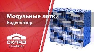 Модульные пластиковые лотки (Кассетницы) - Видеообзор(Модульные пластиковые лотки (или же кассетницы) чаще всего используют для организации рабочего пространст..., 2015-11-26T12:59:06.000Z)