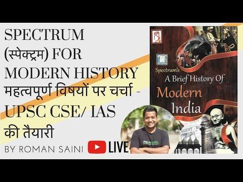 Spectrum (स्पेक्ट्रम) for Modern History - महत्वपूर्ण विषयों पर चर्चा - UPSC की तैयारी - Roman Saini