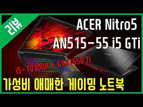 [리뷰] 가성비 애매한 게이밍 노트북 - ACER Nitro5 AN515 55 i5 GTi SSD 256GB