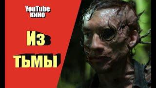 Фильм Из тьмы 2015 смотреть онлайн ужасы байки из тьмы