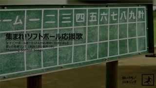 歌詞を紹介しているBlogはこちら。 http://fanblogs.jp/cheerssoftball/