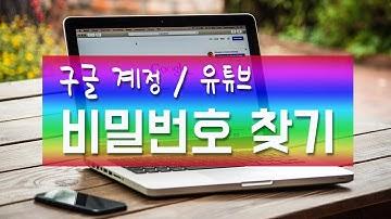 구글 계정 비밀번호 찾는 방법 / 유튜브 비밀번호 찾기