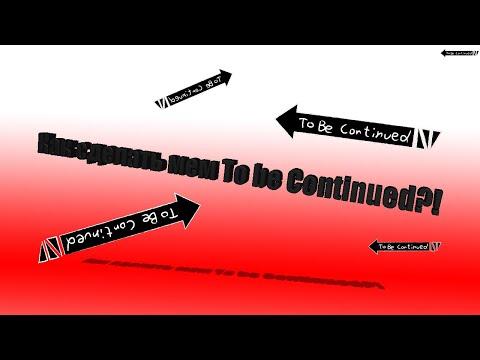 Как сделать мем To be continued в Adobe Premiere Pro?!