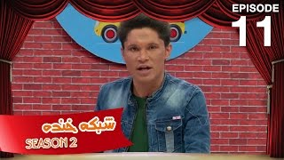 Shabake Khanda - Season 2 - Ep.11 / شبکه خنده - فصل دوم - قسمت یازدهم