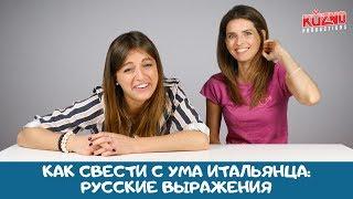 Download Испытание русским языком: как поставить иностранца в тупик Mp3 and Videos