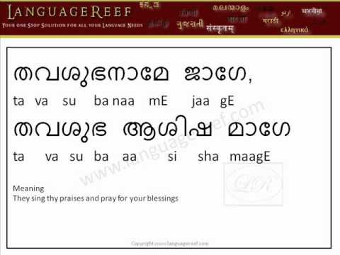 Learn to write malayalam alphabets