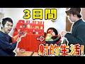 【2泊3日】家に射的置いて取った食材しか食べられない!!生活対決!!2/2 Limited food by shooting game!! 3days survive 2/2