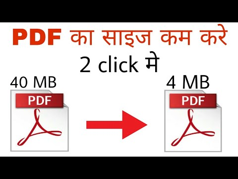 PDF ko resize/chota/small/kam/reduce kaise kare | how to compress pdf file  size in hindi