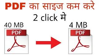 PDF ko resize/chota/small/kam/reduce kaise kare | how to compress pdf file size in hindi