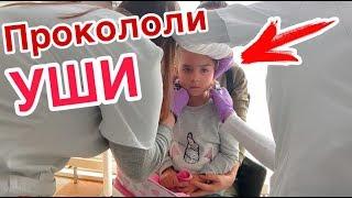 Прокалываем УШИ Каролине / Милые школьные принадлежности для магазина