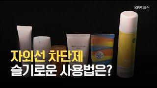 자외선 차단제 슬기로운 사용법은? / KBS 2021.…
