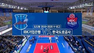 [V리그] IBK기업은행 : 한국도로공사 경기 하이라이트 (02.22)