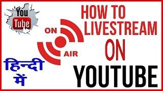 How To Live Stream On YouTube hindi urdu