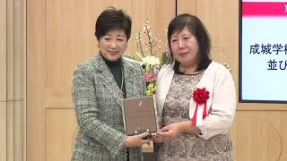 令和元年度東京都女性活躍推進大賞贈呈式