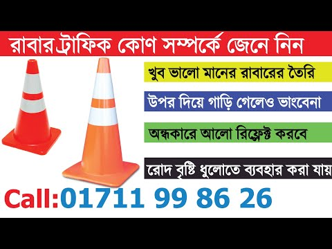 Reflective Traffic Safety Cone Price In Bangladesh