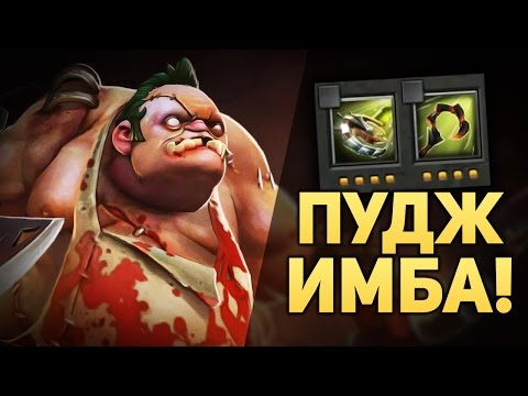 видео: ПУДЖ ПРОКАЧИВАЕТ ХУК?! #12 [dota imba]