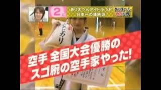 Karate Japanese Pretty Girl - Rina Takeda
