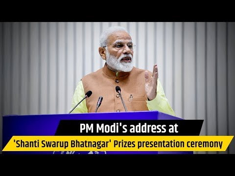 PM Modi's address at 'Shanti Swarup Bhatnagar' Prizes presentation ceremony