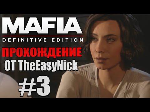 Видео: Mafia: Definitive Edition. Прохождение. #3.