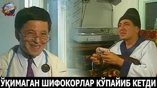 Obid Asomov - O`qimagan shifokorlar ko`payib ketdi | Arxiv video
