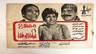 فيلم ممنوع فى ليله الدخله  - عادل امام  وسهير  رمزى