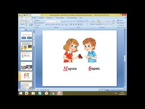 Русский язык Собственные и нарицательные имена существительные 2 класс