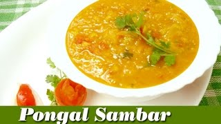 How to make Pongal Sambar - Arusuvai kitchen