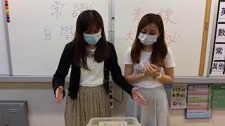 Publication Date: 2021-04-25 | Video Title: 福德學校 常識科 自學週影片