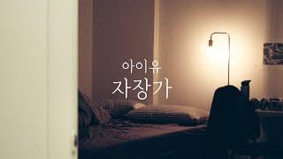 아이유(IU) - 자장가 (Lullaby) | Piano Cover