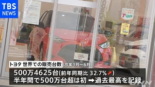トヨタ、今年1月から6月の世界販売が過去最高に