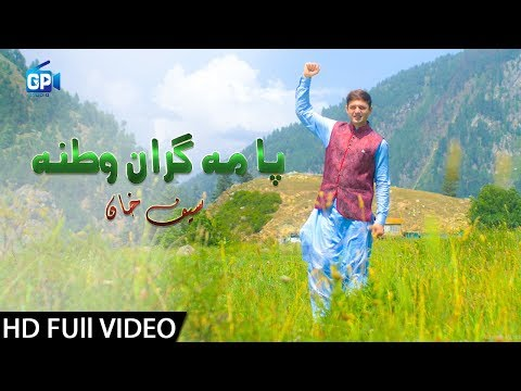 Pa Ma Gran Wattana | Saif Khan Pashto New Songs | Pakistan National Official Video Songs 2018