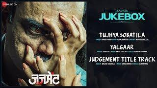 Judgement Full Movie Audio Jukebox Tejashri Pradhan Mangesh Desai Madhav Abhyankar