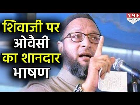 Shivaji पर Assaduddin Owaisi की Best Speech, सुनकर आप भी रह जाएंगे हैरान