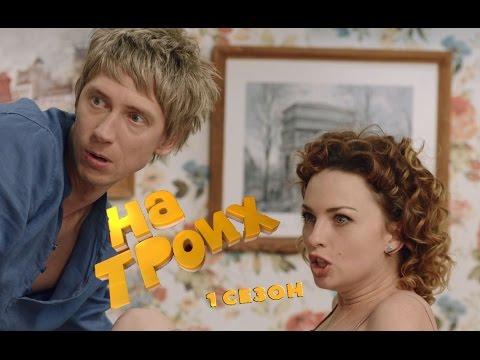 На троих: 1 сезон 6 серия   Дизель студио комедии 2016