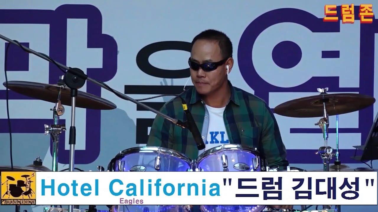[드럼존] 김대성님 - 호텔 켈리포니아