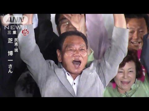 参院選】芝博一氏(民進:現)が...