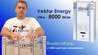 Стабилизатор напряжения Vektor Energy VNw-8000 Wide: Видеообзор - стабилизатор Вектор Вайд