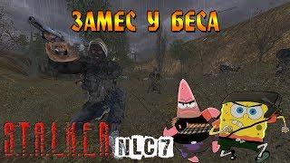 S.T.A.L.K.E.R. NLC 7: Rethinking # 08 - Замес у Беса!