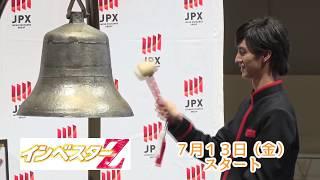 ドラマ25・インベスターZ http://www.tv-tokyo.co.jp/plus/drama/entry/...
