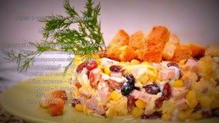 Салат с фасолью и чесночными сухариками