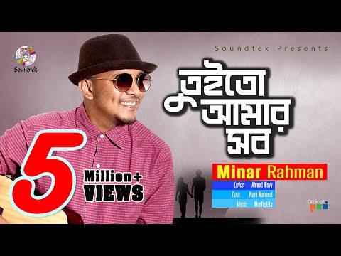 Minar | Tui To Amar Sob | তুইতো আমার সব | Lyrical Video | Bangla New Song 2018