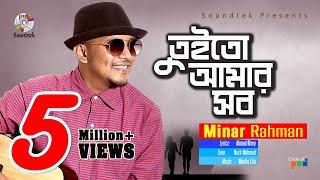 Minar | Tui To Amar Sob | তুইতো আমার সব | Official Lyrical Video | Bangla New Song
