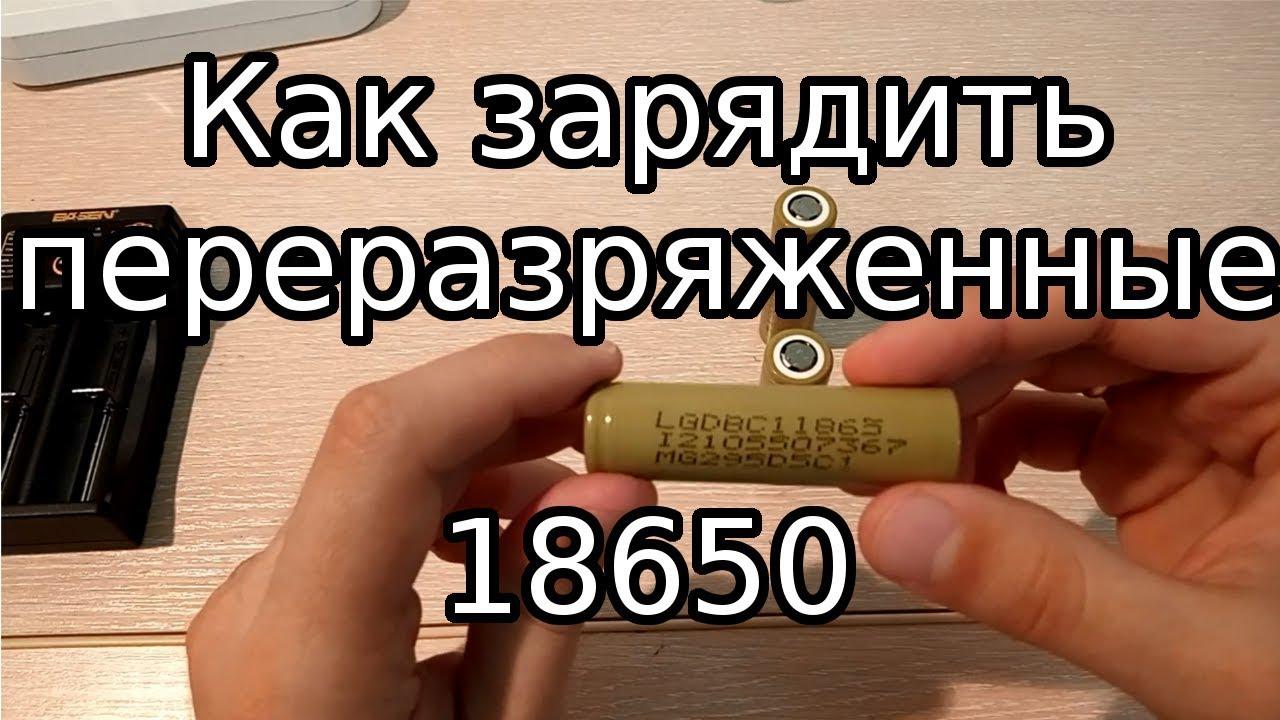 Как зарядить переразряженные аккумуляторы 18650 - YouTube