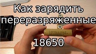Как зарядить переразряженные аккумуляторы 18650