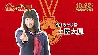 10/22(金)公開の映画「金メダル男」 http://kinmedao.com/ 出演者の土...