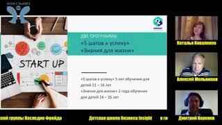 Работа для мам. Вебинар «Как маме с ребенком начать зарабатывать в интернете» с Дарьей Лекаревой