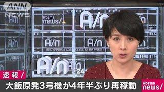 大飯原発3号機4年半ぶり再稼働 100万キロワット超(18/03/14)